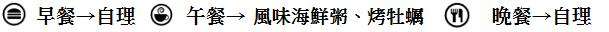 餐說明-中餐烤牡蠣.png