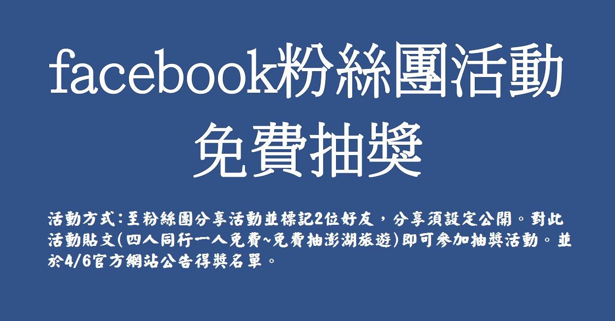 facebook粉絲團活動免費抽獎程式.png